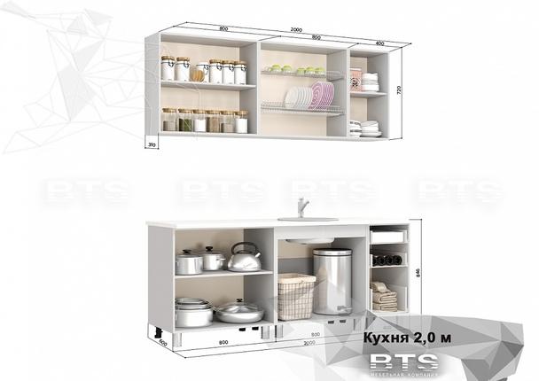 Кухня Люкс 2,0м лоза