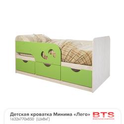 Кровать детская Минима Лего 1860 лайм глянец