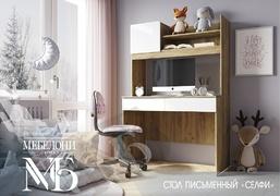 Письменный стол Селфи ПС-05 крафт - белый глянец