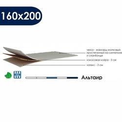 Наматрасник Альтаир 160х200