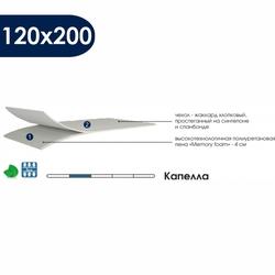 Наматрасник Капелла 120х200