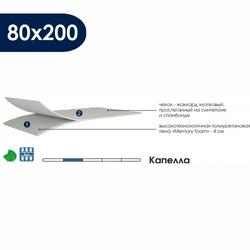 Наматрасник Капелла 80х200