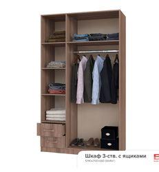 Шкаф 3-х ств. с ящиками венге - лоредо