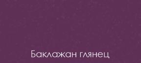 Модульная кухня коллекции Глория МДФ баклажан глянец