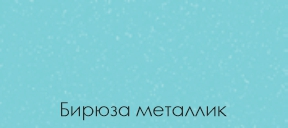Модульная кухня коллекции Глория МДФ бирюза металлик