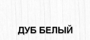 Шкаф нижний Мария ШН 400 МДФ дуб белый