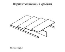 Основание для кроватей ТЭКС 1600 ДСП