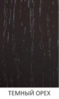 Стол Раздвижной темный орех