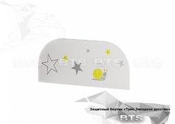 Защитный бортик ЗБ-01 Трио белый - звездное детство